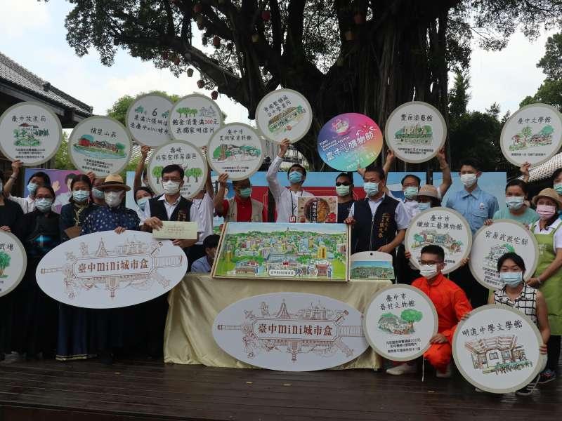 「台中mini城市盒」活動,10日舉行開箱儀式。(圖/王秀禾攝)