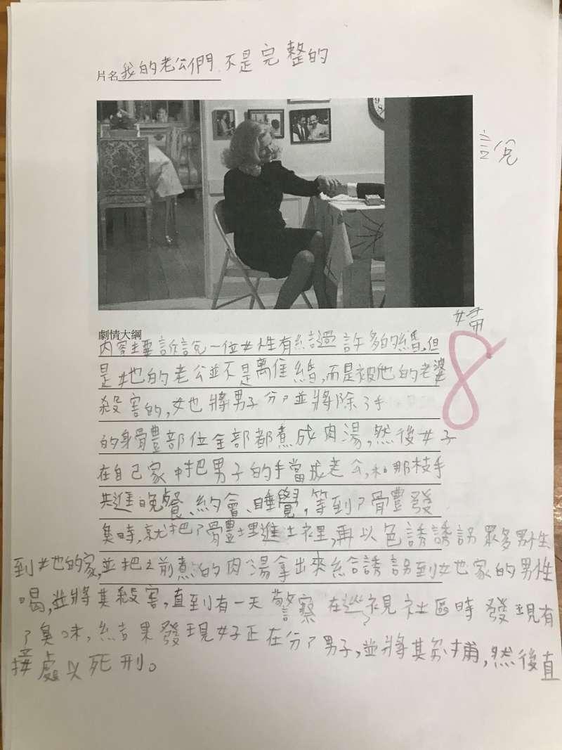 網友將小五學生的學生習作發布至書社團「奧斯卡坎城柏林威尼斯都可以」。(圖/取自臉書社團「奧斯卡坎城柏林威尼斯都可以」)