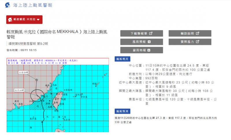 20200811-第6號颱風「米克拉」動態。(取自中央氣象局網站)