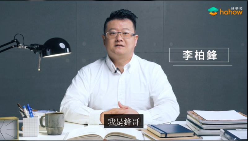 李柏鋒是近年頗具網路聲量的媒體人,已經開設5堂網路課程(圖片來源:Hahow)