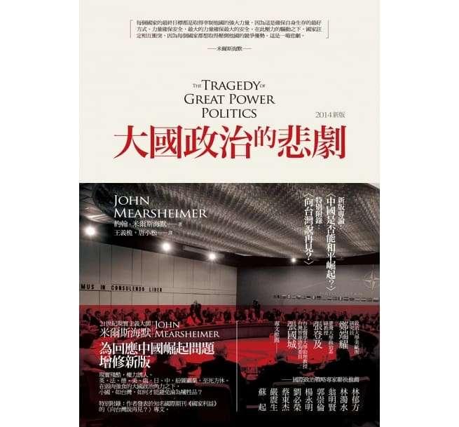 米爾斯海默的扛鼎之作《大國政治的悲劇》中文版書影。