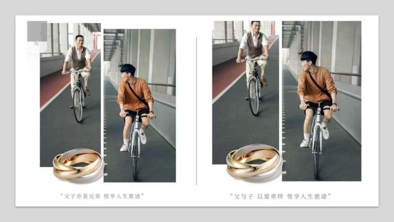 珠寶品牌卡地亞在中國的「父子對戒」廣告,顯示LGBT議題在中國仍是敏感紅線,也於社群媒體上引發討論。(取自網路)