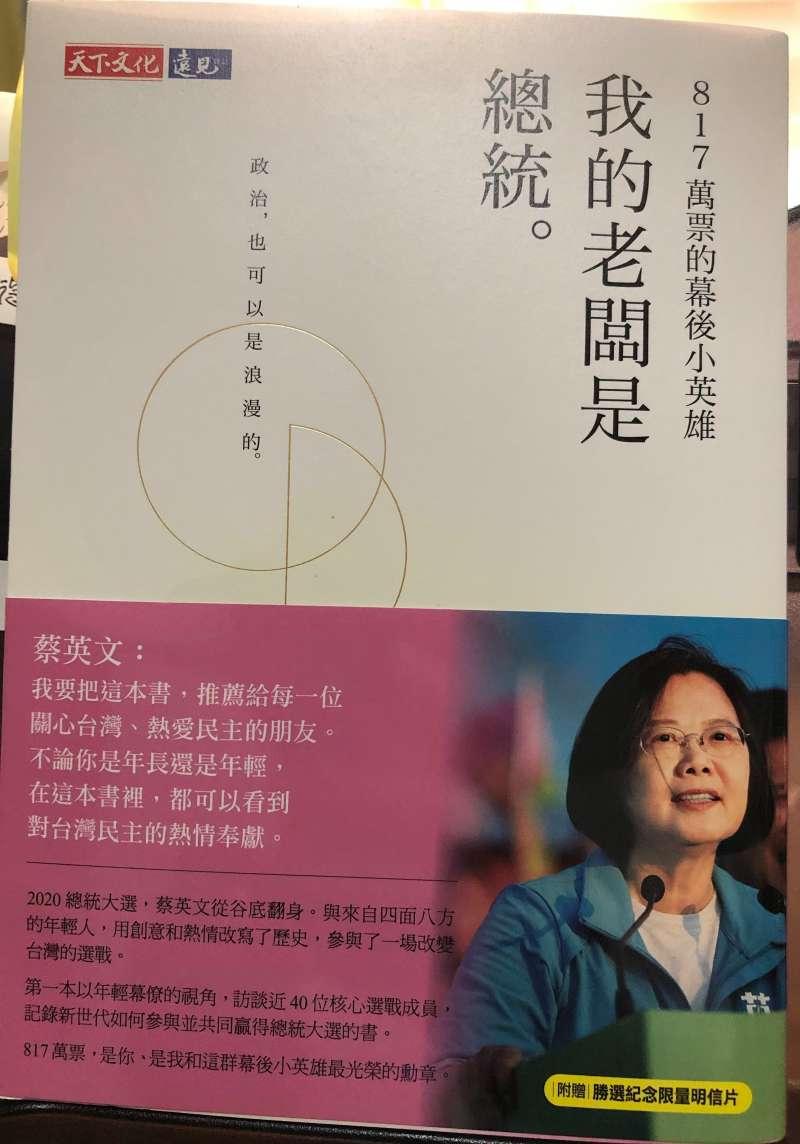 20200815-陳明文女兒陳冠穎出版《817萬票的幕後小英雄──我的老闆是總統》。(陳冠穎提供)
