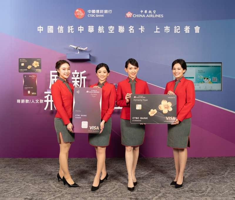 中國信託中華航空聯名卡推出傲然綻放的紅梅揚姿「尊爵版」(右卡)與實踐當代性的色塊拼接「人文版」(左卡)提供卡友選擇。(圖/中國信託銀行提供)