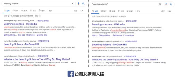 """關鍵詞""""learning science""""就不會被分開解讀了。(圖/台灣女孩闖大陸提供)"""