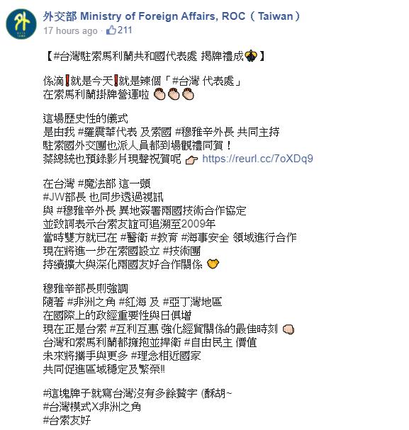 20200818-外交部臉書貼文中寫道:「這塊牌子就寫台灣沒有多餘贅字(酥胡~)」,引發文章底下許多網友砲轟臉書小編是把「中華民國」當贅字。(截自外交部臉書)