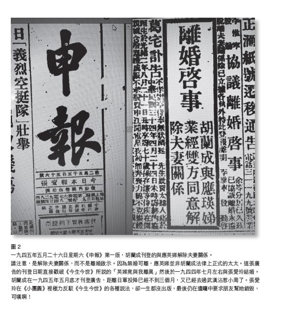 一九四五年五月二十六日星期六《申報》第一版,胡蘭成刊登的與應英娣解除夫妻關係。(印刻文學提供)