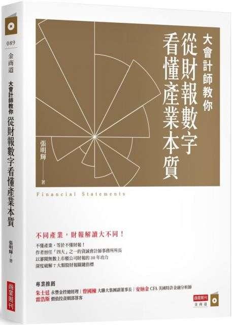 《大會計師教你從財報數字看懂產業本質》