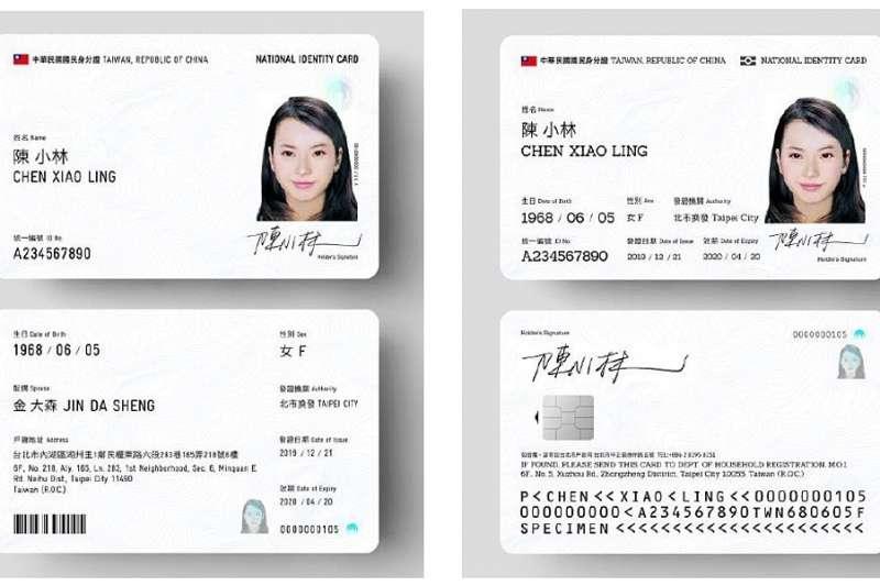 數位身分證(圖/取自內政部)