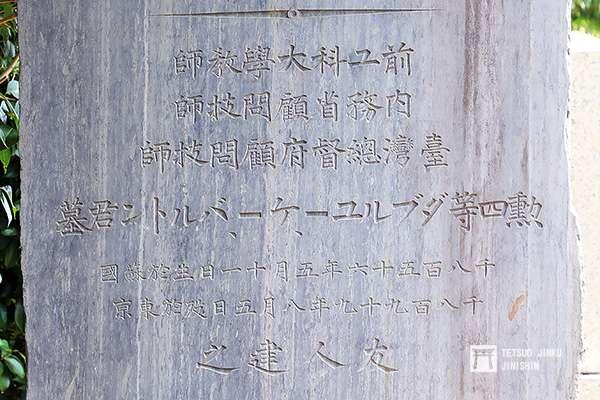巴爾頓之墓的墓碑上,刻有台灣總督府顧問技師的字樣(圖/想想論壇提供)