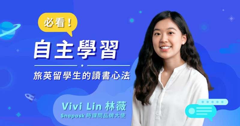 Snapask 邀請旅英留學生林薇作為品牌大使,分享自主學習的讀書心法。 (圖/Snapask提供)