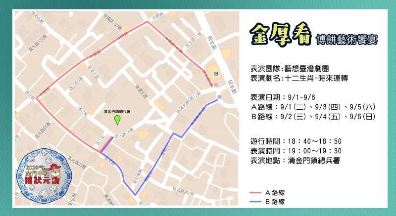 表演資訊及遊街路線。(圖/金門縣觀光處提供)