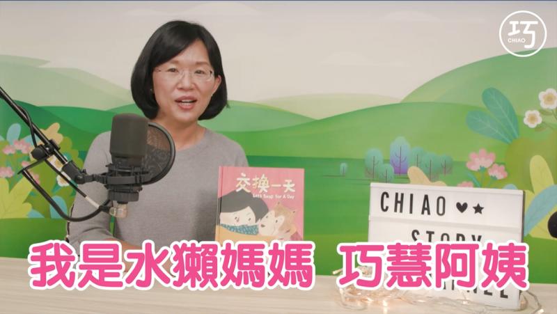 民進黨立委蘇巧慧以《水獺媽媽巧巧話》為名,製作Podcast節目,希望宣傳本土繪本,並親自獻聲展演兒童故事。(取自蘇巧慧臉書)