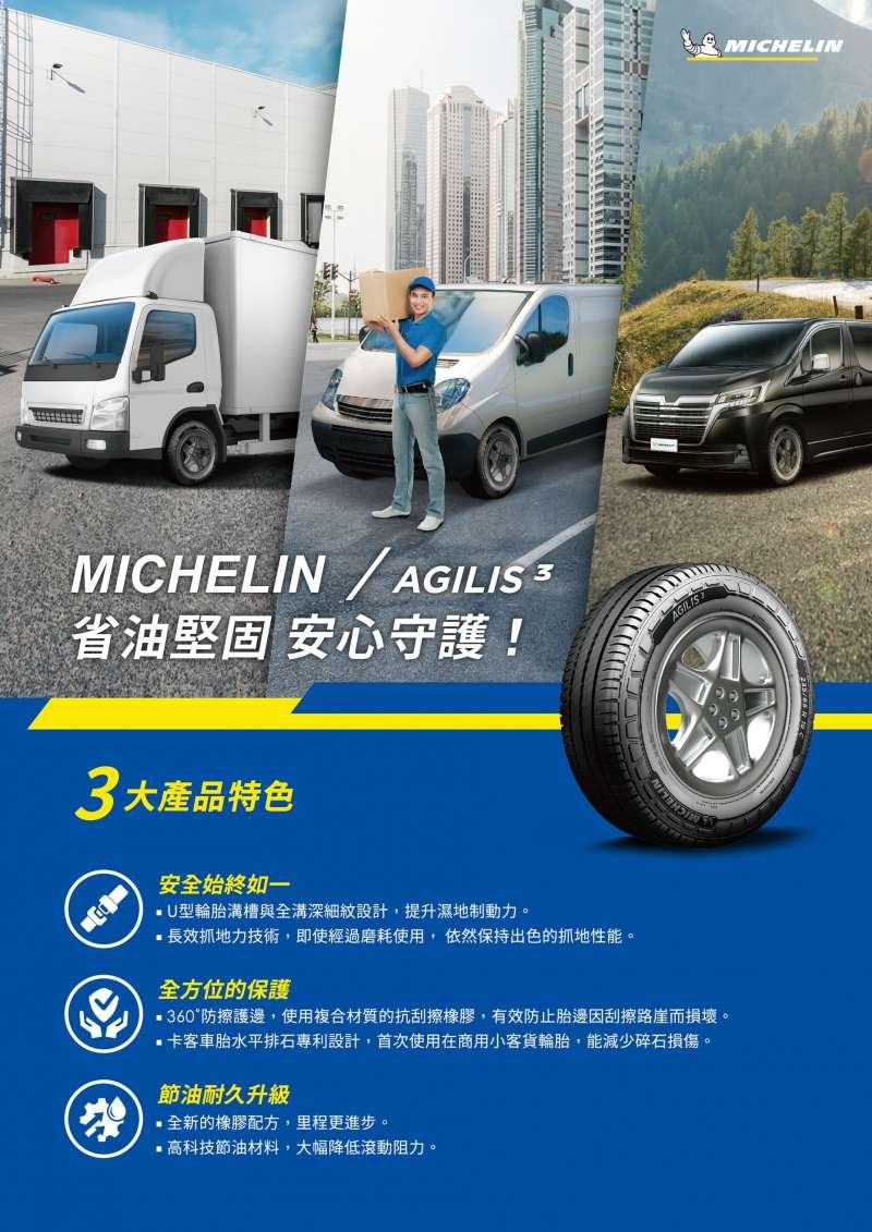 米其林確保每條輪胎都能發揮最大成本效益,協助不同類型的運輸業者降低營運成本。(圖/台灣米其林)