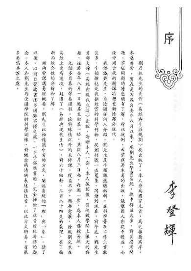 李前總統曾為劉老師書寫序。(劉君祖提供)