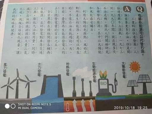 《國語日報》關於有哪些能源可以替代石油的解說。(林琬寧提供)