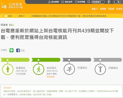 公共政策網路參與平台:台電應於網站上重新上架台電核能月刊共439期並開放下載,便利民眾獲得台灣核能資訊。(林琬寧提供)
