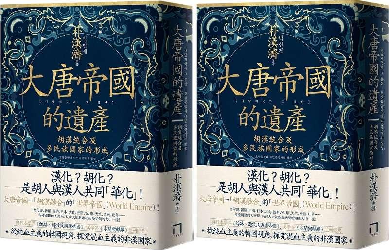 《大唐帝國的遺產》立體書封。(八旗)