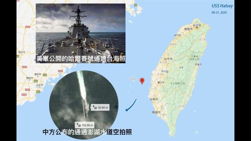 美軍公布海爾賽號驅逐艦(USS Halsey、DDG-97)30日通過台海的畫面(左上),北京智庫「南海戰略態勢感知計畫」也公布了海爾賽號通過澎湖水道的空拍照。