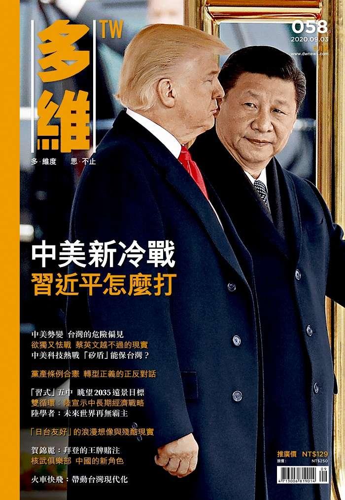 《多維TW》月刊058期。