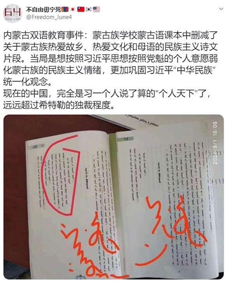 蒙古語課本中刪減有關蒙古族熱愛故鄉、熱愛文化和母語的民族主義詩文。 (推特截圖)