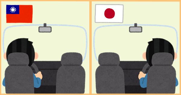 台日左右駕差異(圖/取自希平方)