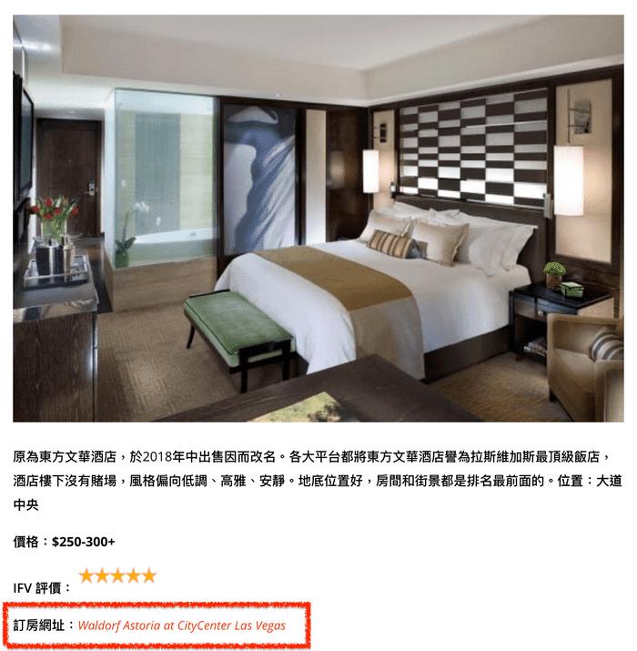 像是很多旅遊網站下方的訂房網站也有『聯盟連結』,圖片來源:我瘋維加斯。(圖/取自GD價值投資)