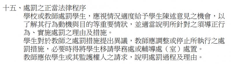 學校訂定教師輔導與管教學生辦法注意事項,第15條。(圖/教育部提供)