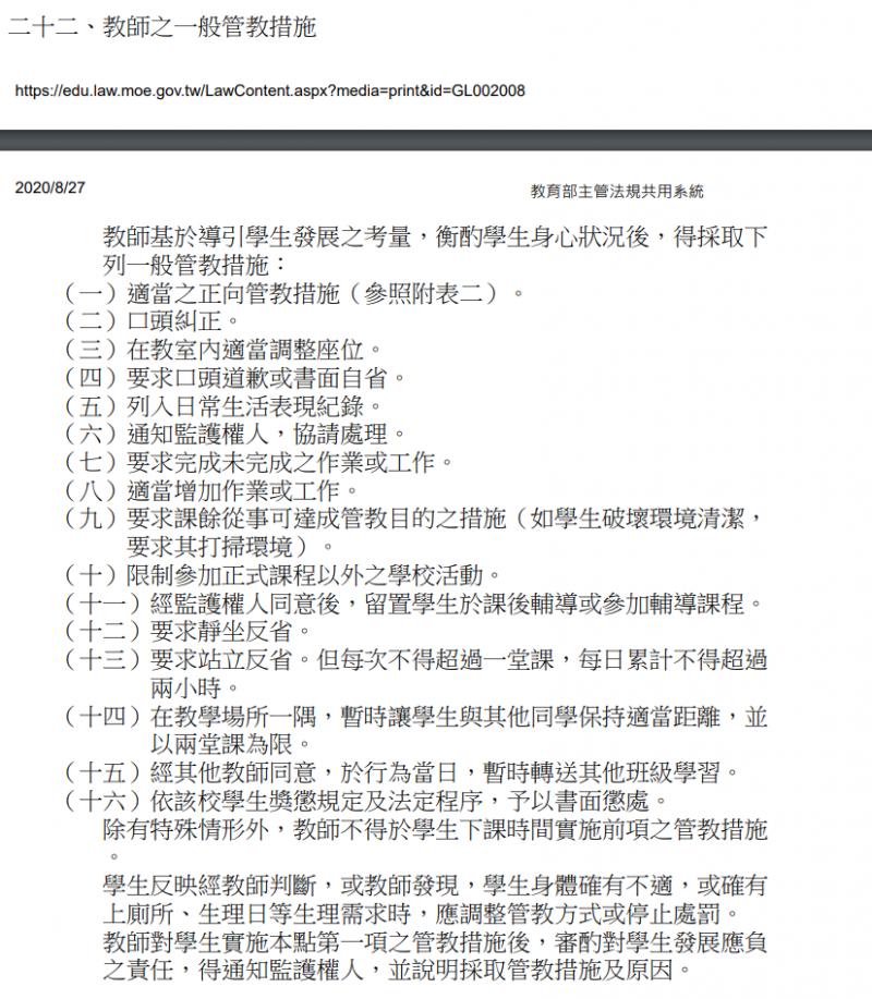 學校訂定教師輔導與管教學生辦法注意事項,第22條。(圖/教育部提供)