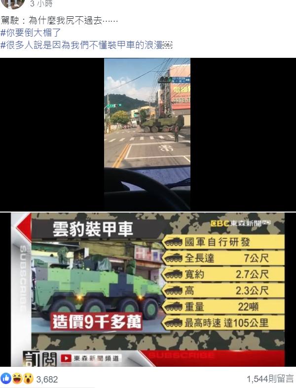 20200916-陸軍雲豹八輪甲車在市區街道轉向,引發網友關注。(取自臉書「報廢公社」粉絲專頁)