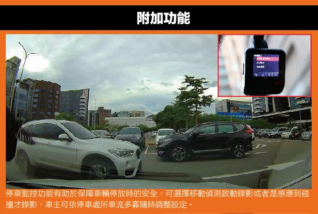 停車監控功能有助於保障車輛停放時的安全,可選擇移動偵測啟動錄影或者是感應到碰撞才錄影,車主可依停車處所車流多寡隨時調整設定。(圖/車訊網)