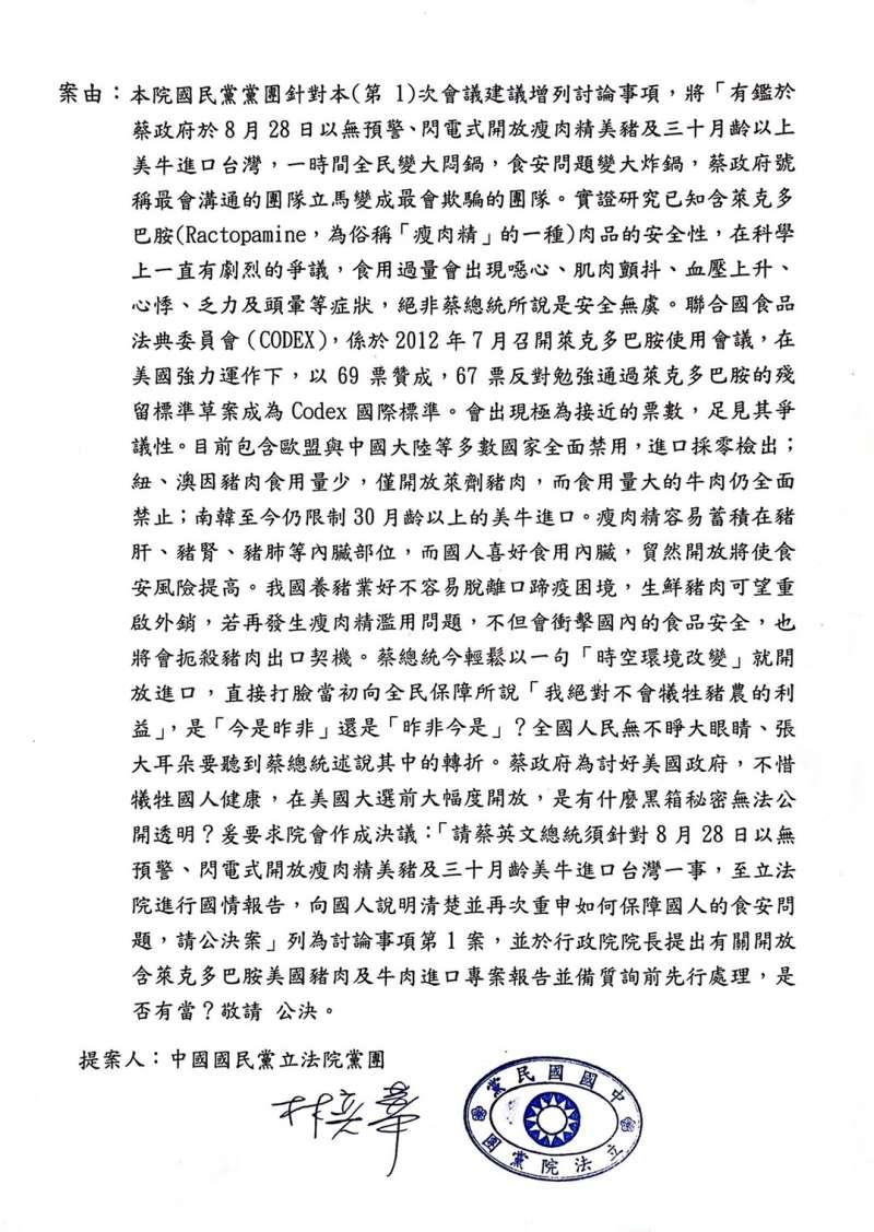 20200918-國民黨立法院黨團提出2項決議案,要求總統蔡英文到立院報告。(國民黨團提供)