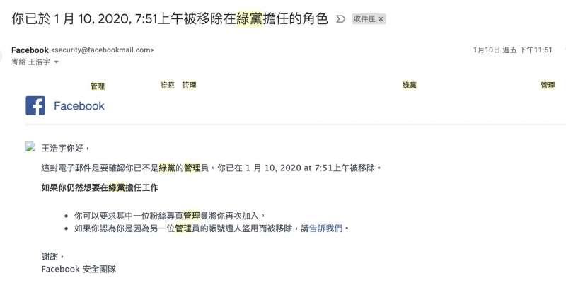 20200920-桃園市議員王浩宇表示,在臉書發文自爆「其實,我是被綠黨鬥走的」,並寫下退出綠黨期間的心路歷程。(取自王浩宇臉書)