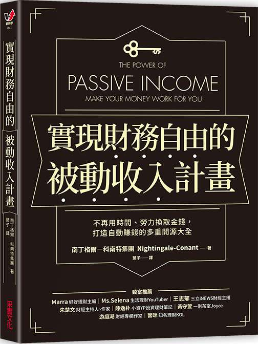 《實現財務自由的被動收入計畫:不再用時間、勞力換取金錢,打造自動賺錢的多重開源大全》