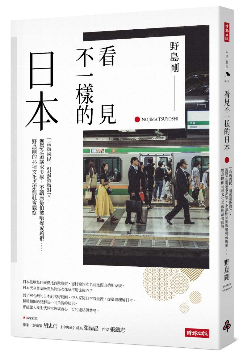 《看見不一樣的日本:「高級國民」引發階級對立,獲勝之道講求美學,不讓座是怕被嗆聲或婉拒……野島剛的46種文化思索與社會觀》