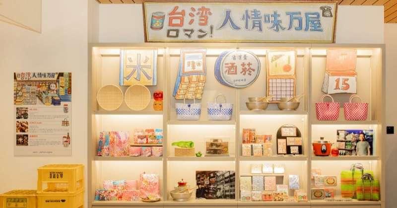 「誠品生活日本橋」的一樓,設有許多台灣文創商品的櫃位。(圖/取自誠品官網)