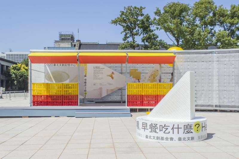 今(923)日開幕的「2020臺北文創記憶中心|嘿!早餐吃什麼?」特展,將帶著大家用不一樣的視角重新發現台灣早餐店文化的美好。(圖/台北文創提供)