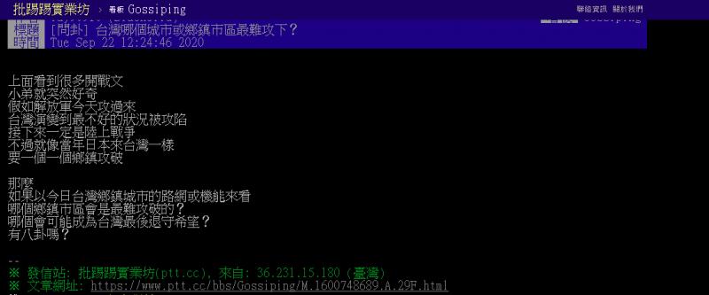 20200924-有網友在PTT八卦版上,詢問若兩岸真的開打,台灣哪個縣市會是最難被攻陷的,引發熱烈討論。(取自PTT)