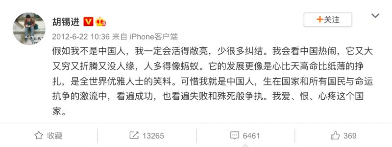 20200924-中國鷹派官媒《環球時報》總編輯胡錫進8年前在微博砲轟中國言論被翻出,稱中國是「全世界優雅人士的笑料」,讓他反被「小粉紅們」出征。(取自胡錫進微博)