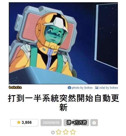 (圖/取自方吉君速報粉絲頁)