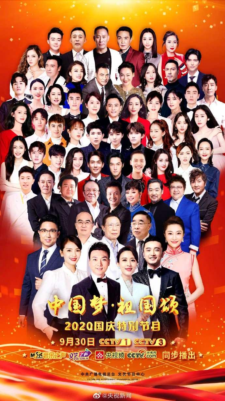中國官媒《央視》日前在微博公布30日即將播出的國慶特別節目藝人陣容,其中包含歐陽娜娜及張韶涵。(取自《央視》微博)