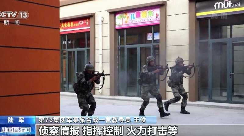 解放軍陸軍第七十三集團軍進行城鎮攻防的畫面。