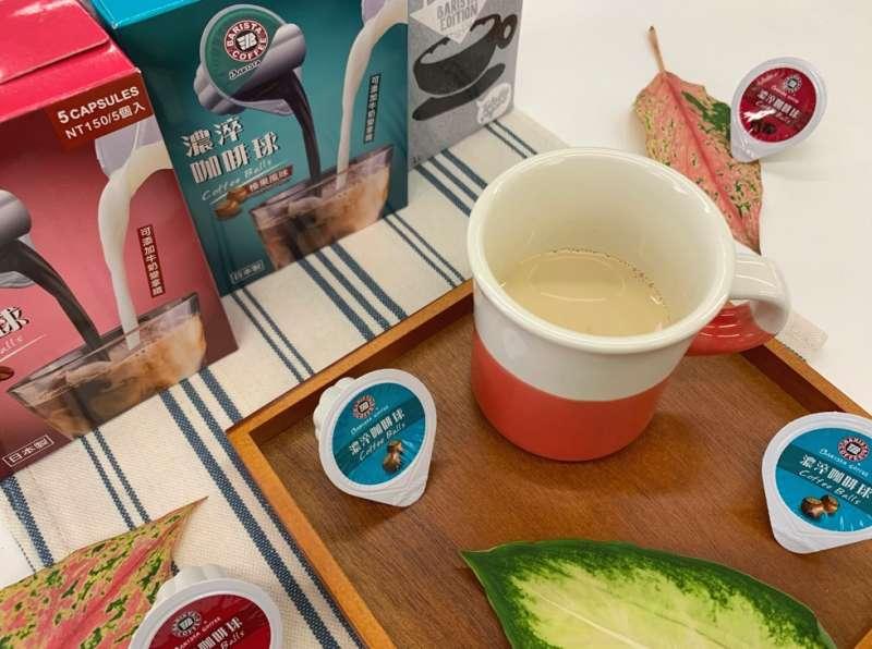 西雅圖咖啡球加入鮮奶攪拌均勻,香濃拿鐵3秒上桌