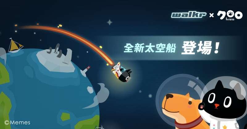 圖二、《Walkr》6週年,首度異業合作與來自 NGC6543 貓眼星雲的宇宙喵「Kuroro(酷樂樂) 」攜手推出全新太空船。(圖/Fourdesire)