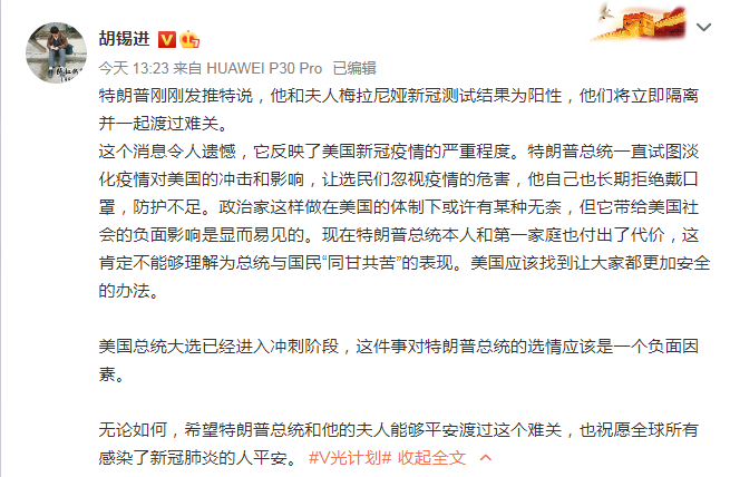 對於美國總統川普確診,中國官媒《環球時報》總編輯胡錫進認為,是為淡化疫情與不戴口罩付出代價。(取自胡錫進微博)