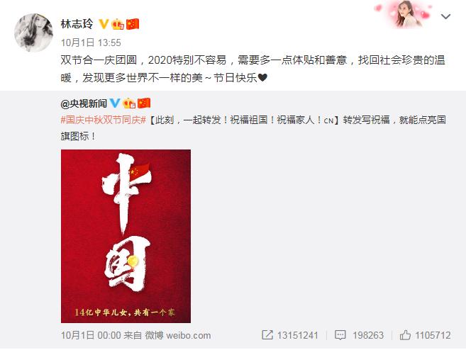 20201002-台灣藝人林志玲在中國國慶更新微博,祝福「雙節合一慶團圓」。(取自林志玲微博)