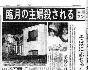 被害者守屋美津子,年僅27歲,且與丈夫守屋靖男(假名/當時31歲)才剛新婚沒多久而已。(圖/matsuhis1@twitter)
