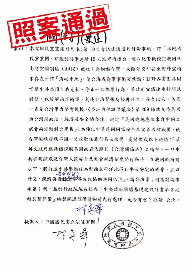 20201008-國民黨團立法院增列討論事項定稿(國民黨團提供)