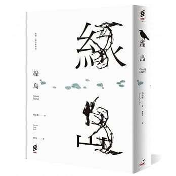 楊小娜著作《綠島》書封。(取自博客來)