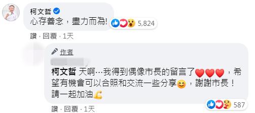台北市長柯文哲留言鼓勵「心存善念,盡力而為!」(取自當事人臉書)